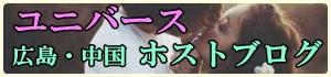 広島ホストブログ