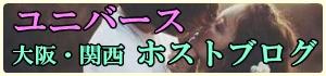 大阪ホストブログ