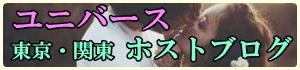 東京ホストブログ