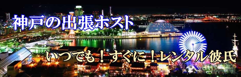 神戸の出張ホスト「ユニバース神戸」