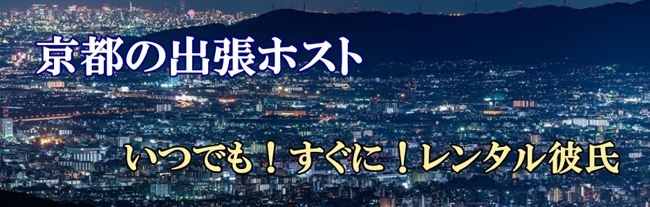 京都の出張ホスト「ユニバース京都」