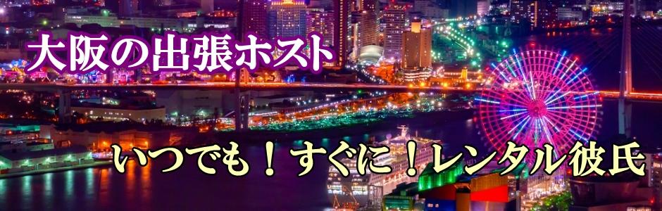大阪の出張ホスト「ユニバース大阪」